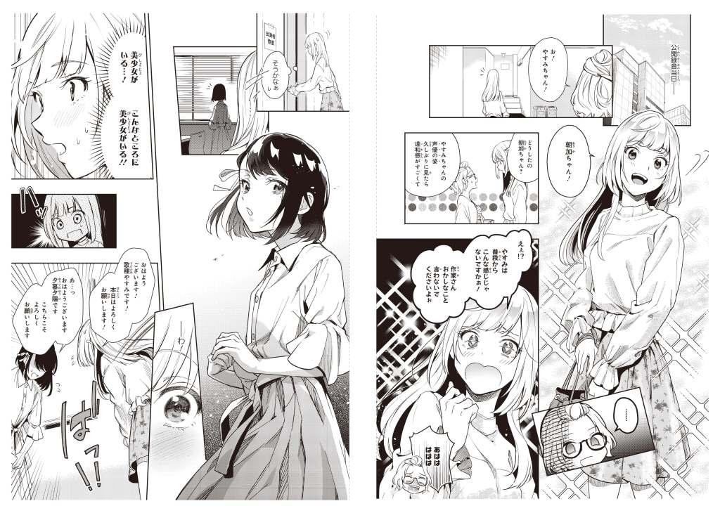 『声優ラジオのウラオモテ』漫画1巻試し読み画像