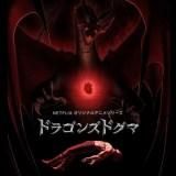 『ドラゴンズドグマ』アニメ化&2020年9月配信決定!ティザービジュアル&場面写真解禁!