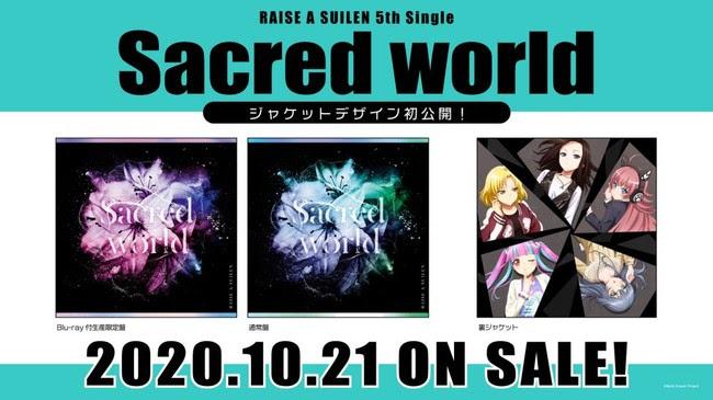 RAISE A SUILEN 5thシングル「Sacred world」ジャケットデザイン