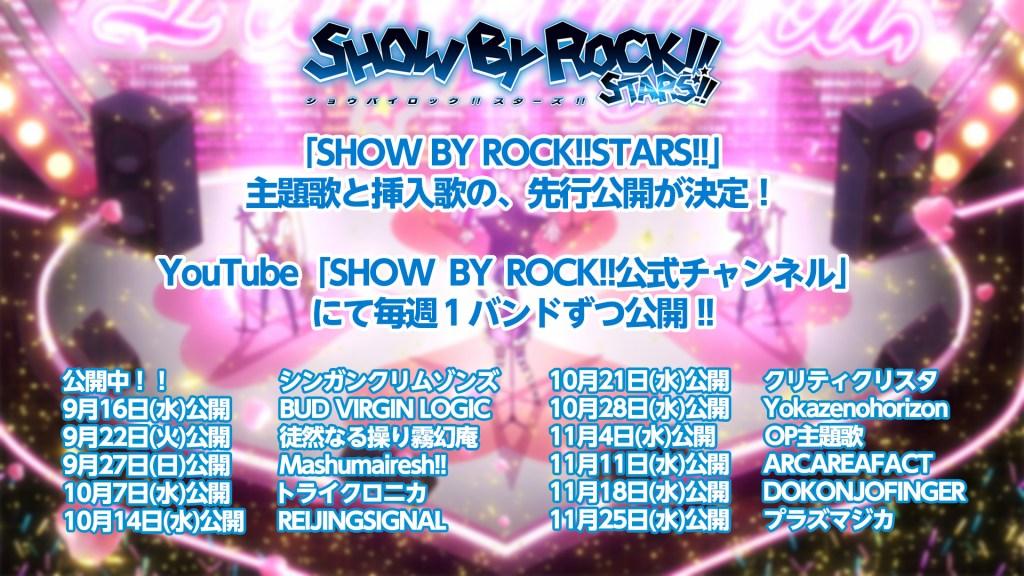 『SHOW BY ROCK!!STARS!!』主題歌・挿入歌