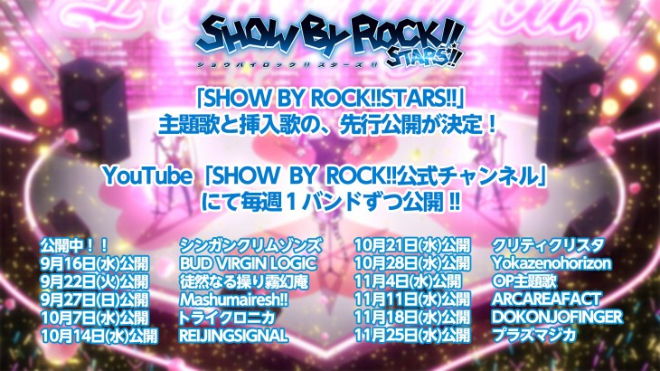 『SHOW BY ROCK!!STARS!!』主題歌・挿入歌を12週連続公開!楽曲制作の投票企画も!