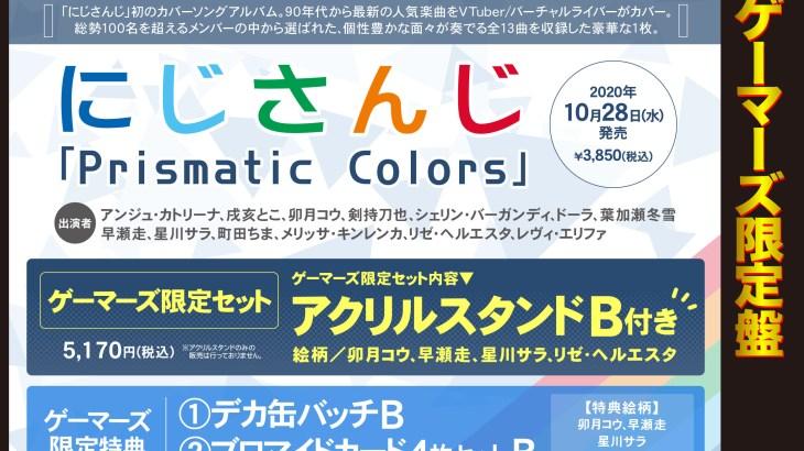 「にじさんじ」カバーアルバム「Prismatic Colors」ゲーマーズ限定セット登場!