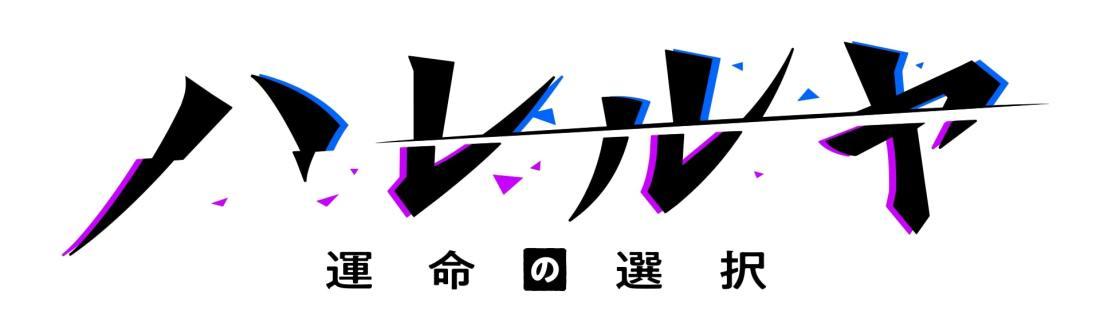 モンストアニメ『ハレルヤ - 運命の選択 -』