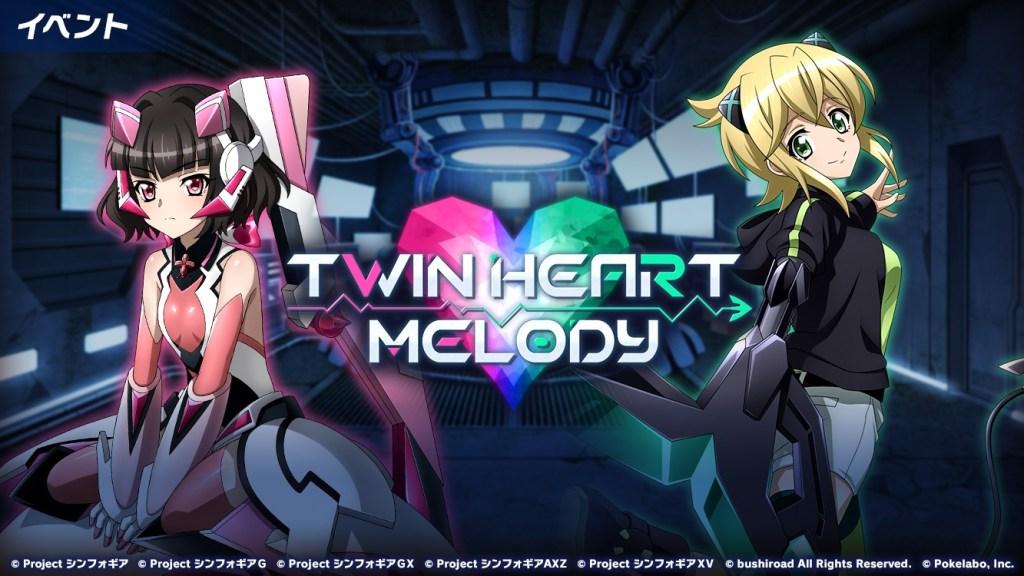 『シンフォギアXD』イベント「TWIN HEART MELODY」