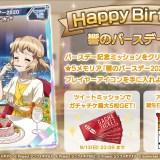 『シンフォギアXD』立花響の誕生日ガチャやミッションが登場!【2020年ver.】