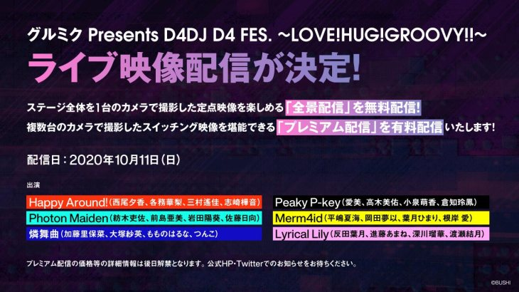「グルミク Presents D4DJ D4 FES. ~LOVE!HUG!GROOVY!!~」ライブ配信情報