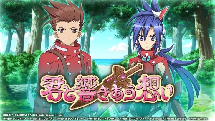 「シンフォギアXD×テイルズオブシンフォニア」コラボイベント開催!