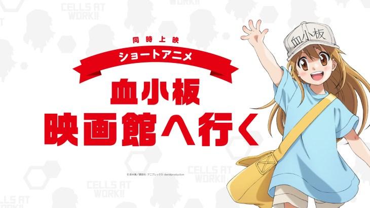 【はたらく細胞!!】ショートアニメ「血小板 映画館へ行く」同時上映!体操動画も公開!