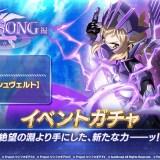 『シンフォギアXD』LOST SONG編 開始!新機能「絶技」・新兵装「エレクライト」登場!