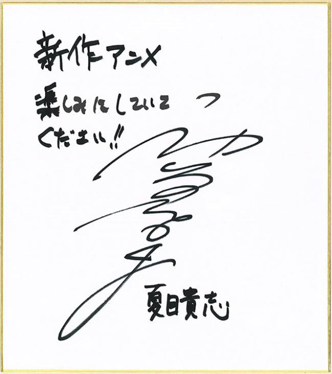 アニメ映画「夏目友人帳 石起こしと怪しき来訪者」神谷浩史さんコメント