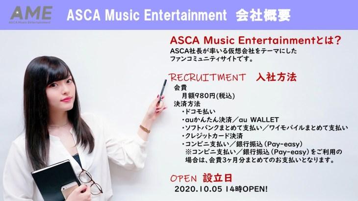 ASCAファンコミュニティ「ASCA Music Entertainment」