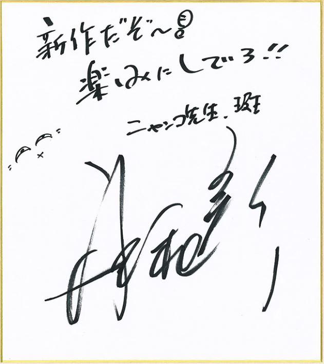 アニメ映画「夏目友人帳 石起こしと怪しき来訪者」井上和彦さんコメント