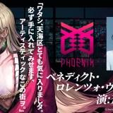 「ROAD59」ベネディクト・ロレンツォ・ヴァザーリ 演:蒼井翔太