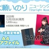 水瀬いのり「Starlight Museum」歌詞に感動!意味・CD特典情報!