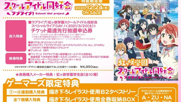 『ラブライブ虹ヶ咲』アニメBlu-ray全7巻が豪華特典付きで発売決定!