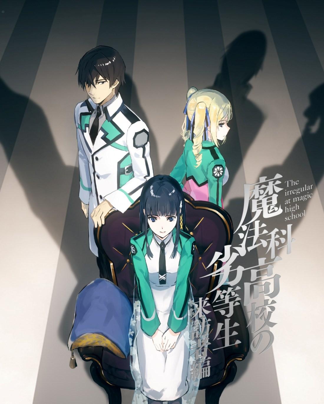 アニメ2期『魔法科高校の劣等生 来訪者編』Blu-ray&DVD