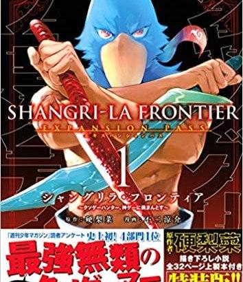 コミックス『シャングリラ・フロンティア』1巻