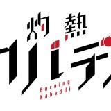 『灼熱カバディ』水澄京平役は声優・鈴木達央さんに決定!画像・コメント到着!