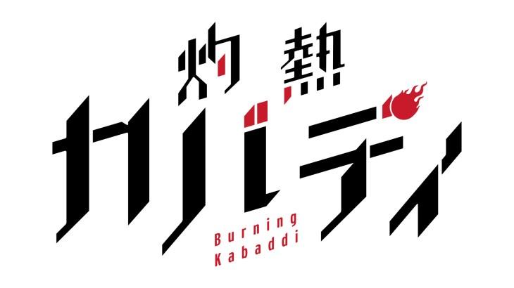 『灼熱カバディ』井浦慶役は声優・古川慎さんに決定!画像・コメント到着!