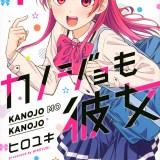 カノジョも彼女のアニメ化理由を考察!売上・発行部数も好調の話題作!