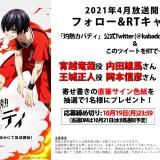 「灼熱カバディ」内田雄馬・岡本信彦コメント到着!放送時期・ティザービジュアル公開!キャンペーンも開催!