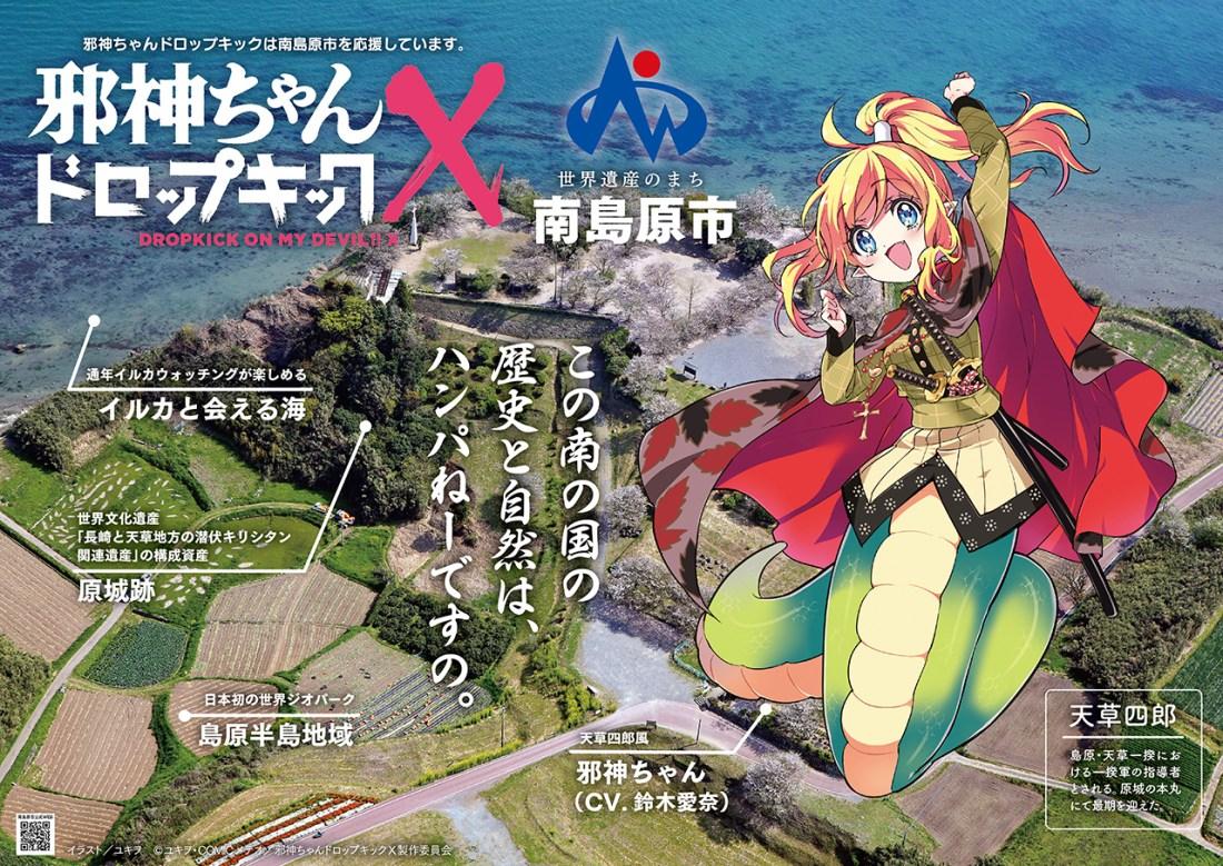アニメ3期 邪神ちゃんドロップキックX