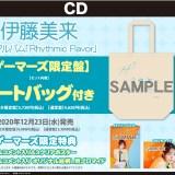 伊藤美来「Rhythmic Flavor」ゲーマーズ限定盤が熱い!特典画像公開!