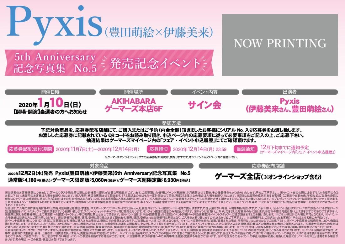 Pyxis(豊田萌絵×伊藤美来)5th Anniversary記念写真集 No.5
