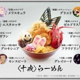 モンストが十戒ラーメンを創作!シソンヌ出演CM公開!【場面カット21枚・コメント】