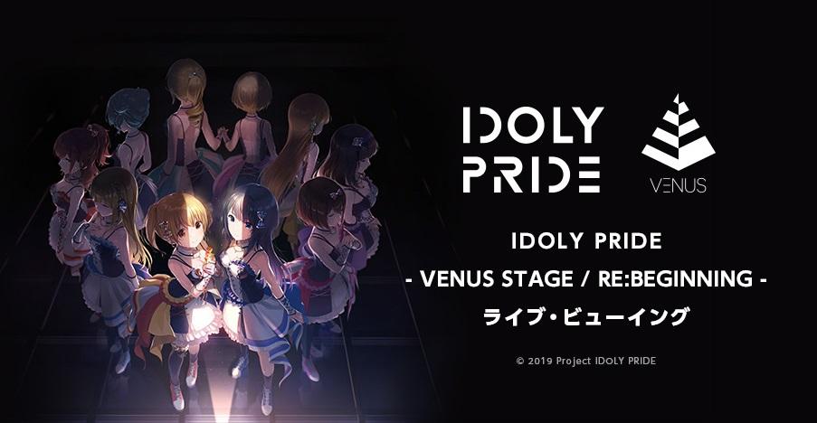 IDOLY PRIDE - VENUS STAGE / RE:BEGINNING -