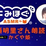 鬼頭明里が「かぐや姫」をASMR朗読!「よみほぐ」新企画開始!