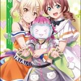LoveLive!Days ラブライブ!総合マガジン Vol.10 発売!表紙は宮下愛、天王寺璃奈、エマ・ヴェルデ!