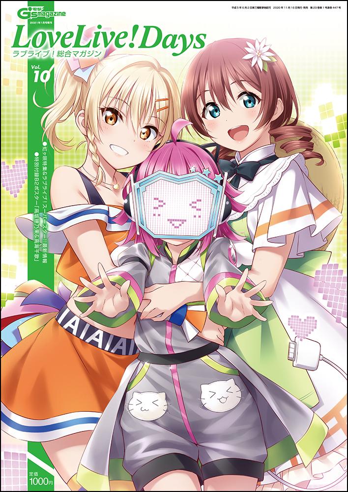 電撃G's magazine 2021年1月号増刊 LoveLive!Days ラブライブ!総合マガジン Vol.10