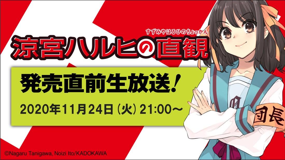 小説『涼宮ハルヒの直観』発売直前ニコニコ生放送