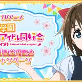 スクフェス、TVアニメ「ラブライブ!虹ヶ咲学園スクールアイドル同好会」8話放送記念キャンペーン