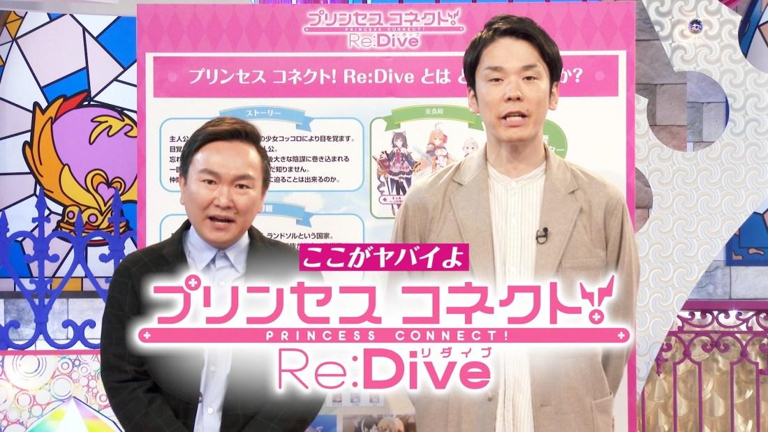 プリコネ×かまいたち 第2弾CM プレゼン篇 アニメがヤバイ!
