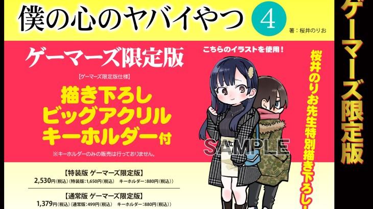『僕の心のヤバイやつ』4巻特装版 発売日・特典情報!