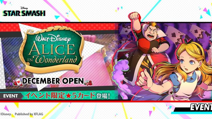 『スタースマッシュ』アリスのカードを獲得できるイベントが開幕!