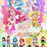 「ヒーリングっど♥プリキュア 感謝祭 オンライン」開催決定!チケット・出演者公開!