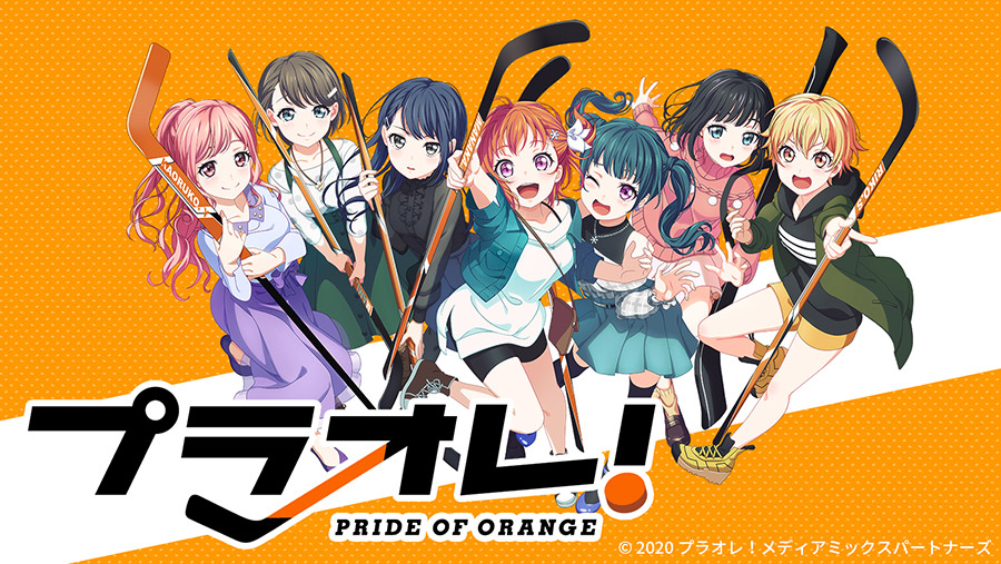 プラオレ!~PRIDE OF ORANGE~