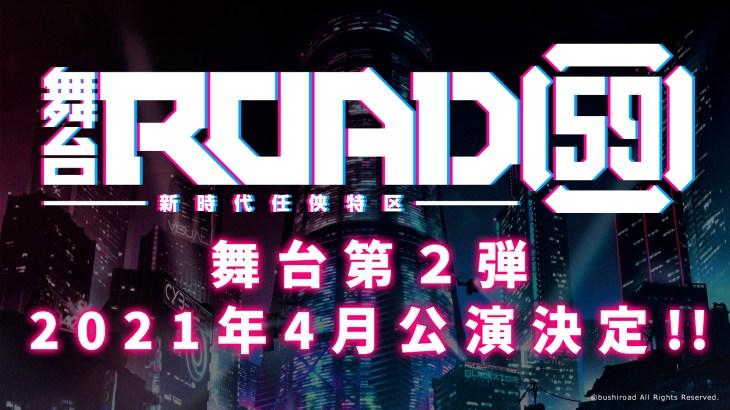 「ROAD59」舞台第2弾公演決定!