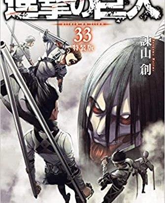 進撃の巨人33巻特装版、発売日・表紙・値段情報!