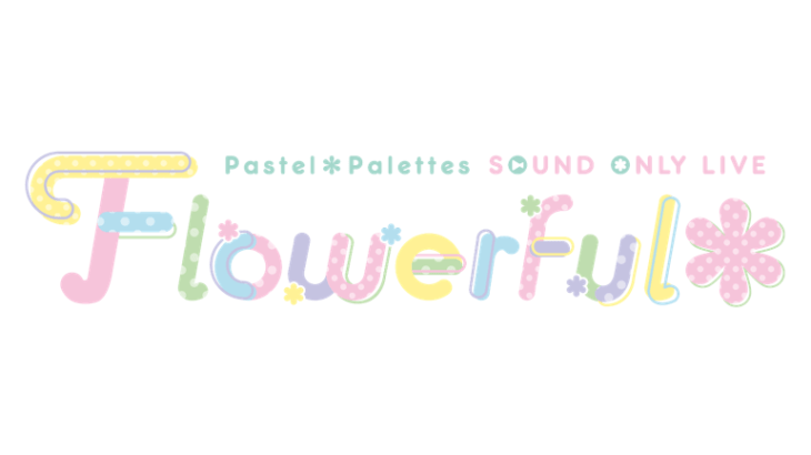 Pastel*Palettes Sound Only Live「Flowerful*」開催決定!