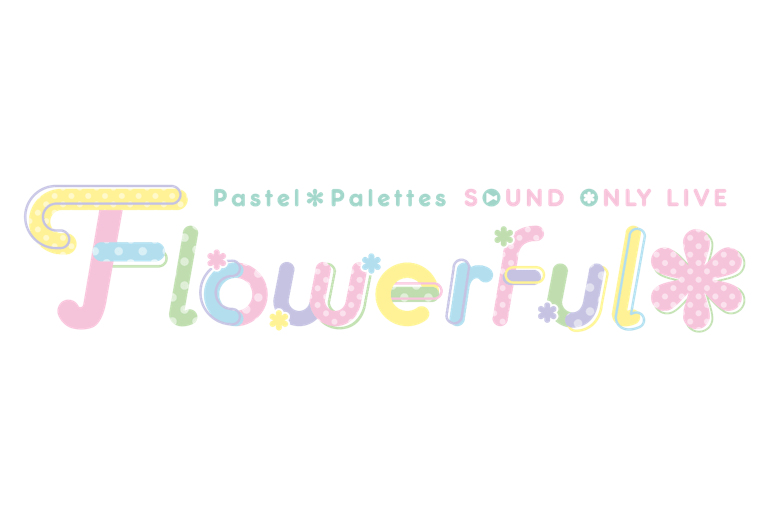 Pastel*Palettes Sound Only Live「Flowerful*」
