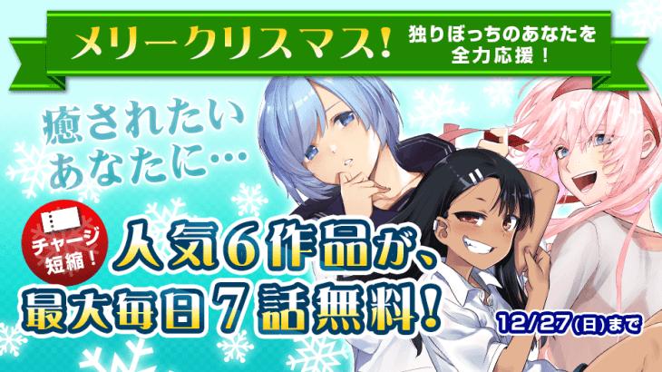 「マガポケ」連載漫画 人気6作品が、最大毎日7話無料に!