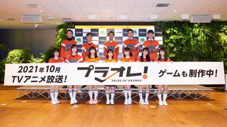 「プラオレ」制作発表会に日光アイスバックス スタッフが参加!
