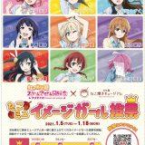 虹ヶ咲学園(ニジガク)×デックス東京ビーチ、たこ焼きミュージアムのイメージガール投票企画が開催!