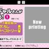 漫画『黒ギャルさんが来る!』単行本1巻、グッズ特典付ゲーマーズ限定版登場!