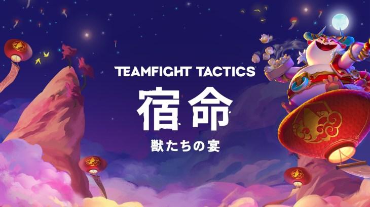 「チームファイト タクティクス」アップデート『宿命:獣たちの宴』開始!