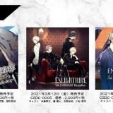 『エンライトライブ』楽曲&ドラマパートCD発売日・店舗特典・リリイベ情報!